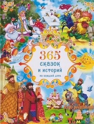 365 сказок и историй на каждый день (обложка)