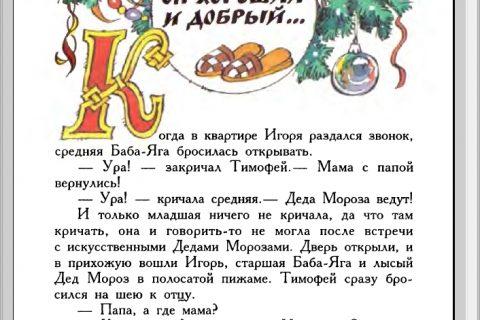 Как Бабы-Яги Новый год встречали (страница 3)
