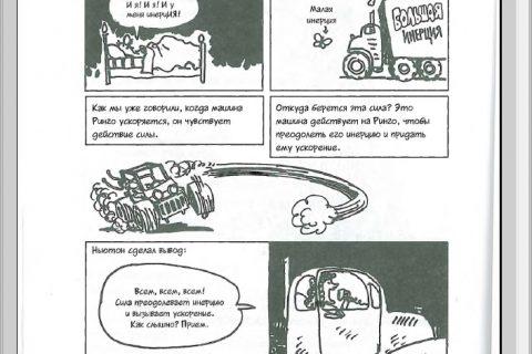 Ларри Гоник, Арт Хаффман. Физика. Естественная наука в комиксах (страница 1)
