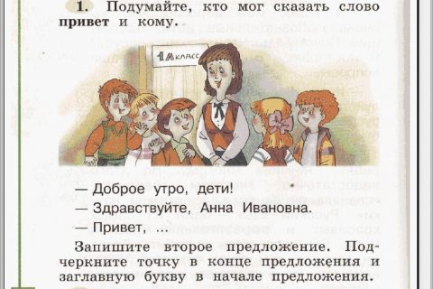 Русский язык. 1 класс (страница 1)