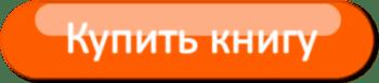 """Купить книгу Елены Качур """"Детские энциклопедии с Чевостиком. Великие путешествия"""""""