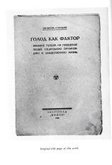 "Pitirim A. Sorokin, ""Golod Kak Faktor"" (Petrograd, 1922); translated into English as ""Hunger as a Factor in Human Affairs"""