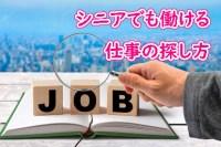シニアでも働ける仕事の探し方