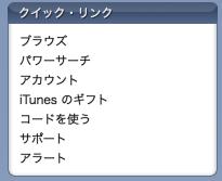 iTunes Store の右側メニュー