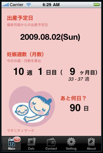スクリーンショット(2009-09-25 6.29.12)