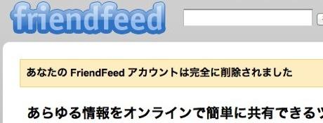 FriendFeed