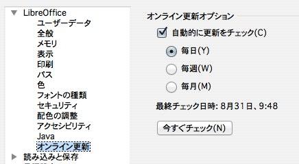 オプション  LibreOffice  オンライン更新