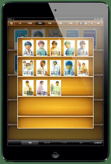 IOS Screenshot 20121117 030534