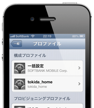 iOS-Screenshot-20121219-221955.png