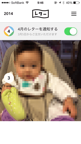 Photo 2014 02 23 09 46 06 4 3