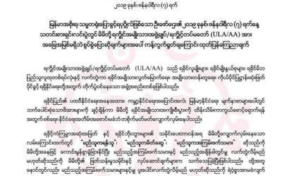AA bins allegations of terrorist involvement