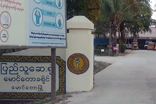 Two government staff tested positive for covid-19 in Maungdaw District.