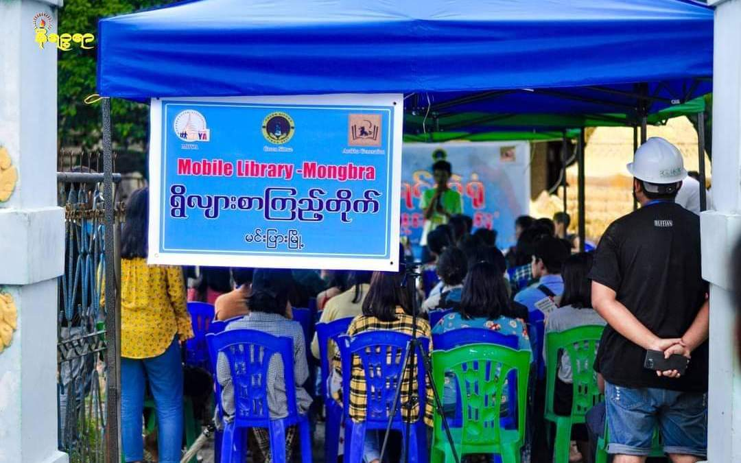 Mobile Library campaign promotes reading in Arakan
