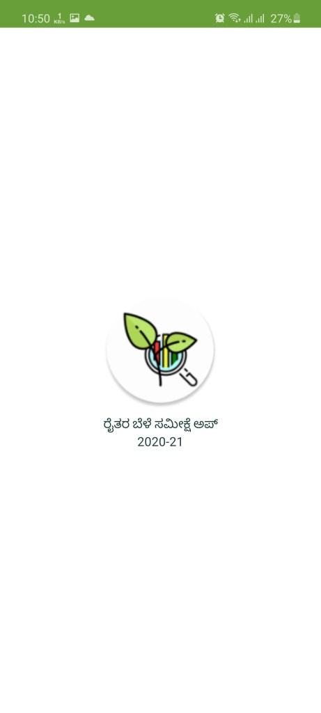 Screenshot of Raitara Bele Samikshe App