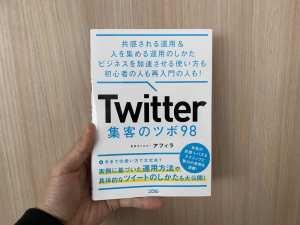Twitter集客のツボ98 表紙
