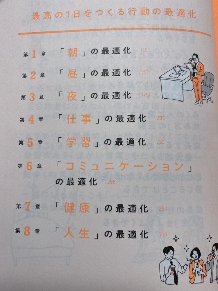 8つの最適化