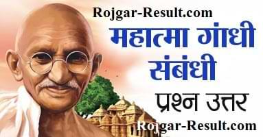 Mahatma Gandhi GK महात्मा गांधी से संबंधित महत्वपूर्ण प्रश्न उत्तर