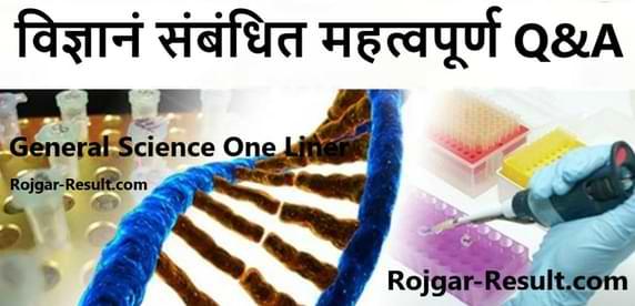 General Science One Liner विज्ञानं संबंधित महत्वपूर्ण प्रश्नोत्तरी