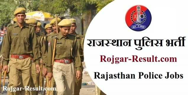 Rajasthan Police Recruitment राजस्थान पुलिस कांस्टेबल भर्ती Rajasthan Police Constable Recruitment