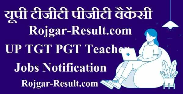 UP TGT PGT Teacher Recruitment UP TGT PGT Recruitment यूपी टीजीटी पीजीटी वैकेंसी