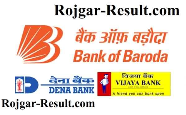 BOB Recruitment बँक ऑफ बडोदा भर्ती Bank of Baroda Recruitment
