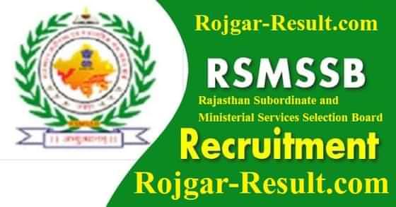 RSMSSB Recruitment Rajasthan RSMSSB Vacancy RSMSSB Bharti