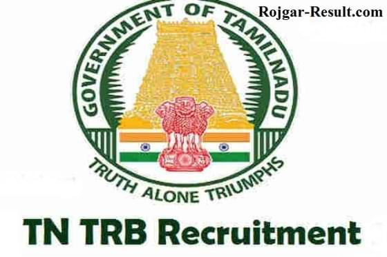 TRB Tamilnadu Recruitment तमिलनाडु शिक्षक भर्ती बोर्ड में भर्ती TN TRB Recruitment