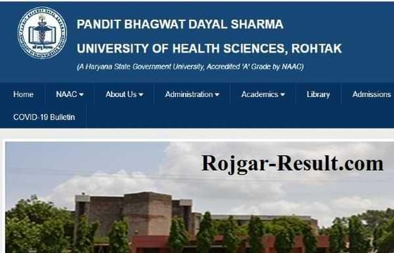 UHSR Rohtak Recruitment UHS Rohtak Jobs