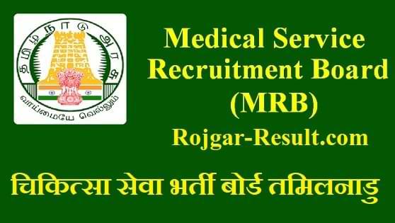 MRB Tamilnadu Recruitment MRB तमिलनाडु भर्ती TNMRB Recruitment