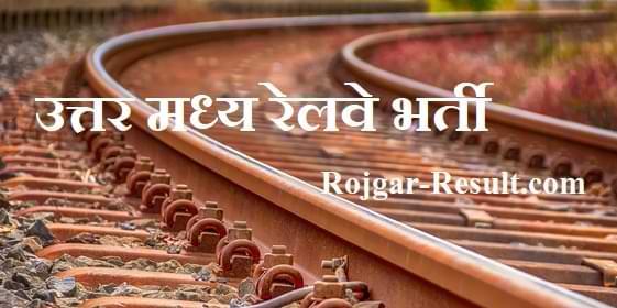 RRC NCR Recruitment RRC Railway Recruitment RRC NCR Apprentice Recruitment
