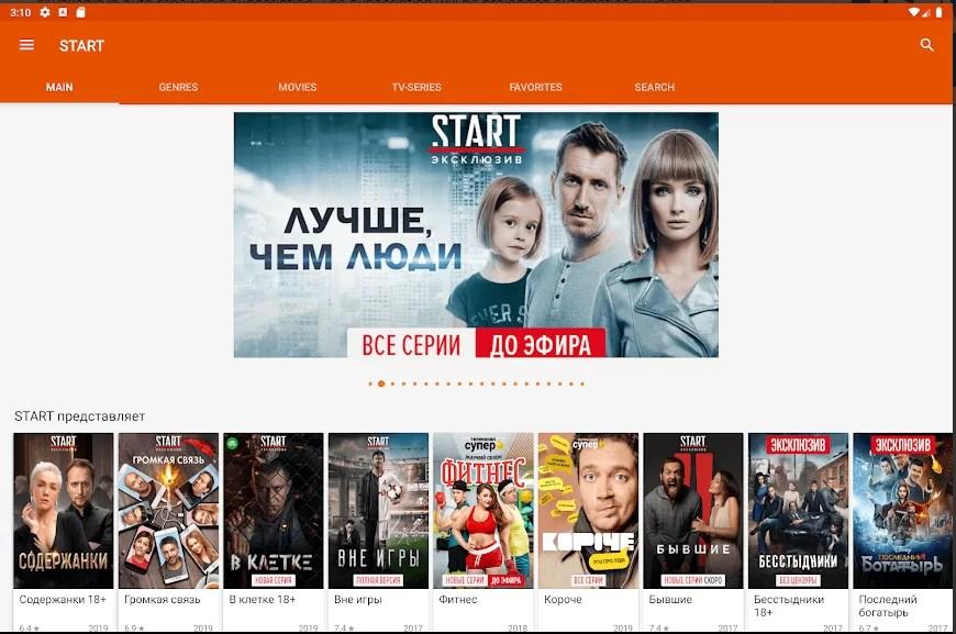 Kartina TV on Roku