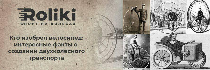 Кто изобрел велосипед