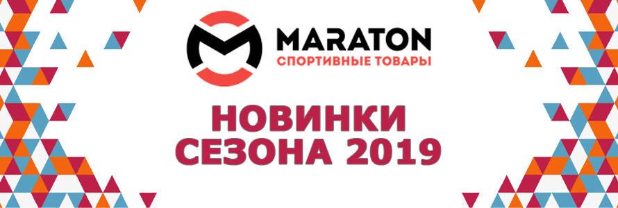Новинки 2019 года от Maraton