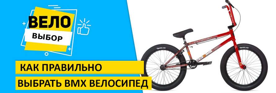 Как правильно выбрать BMX