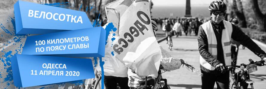 Одесская велосотка 2020