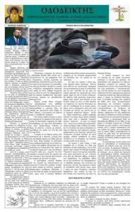 Κυκλοφόρησε το νέο ηλεκτρονικό τεύχος της εφημερίδας του Συλλόγου μας! Διαβάστε το!