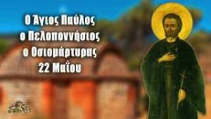 Όσιος Παύλος ο Πελοποννήσιος (22/05) – ΜΥΡΙΠΝΟΑ ΑΝΘΗ 135, Δ. Λυκούδης
