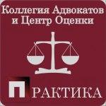Коллегия Адвокатов Практика