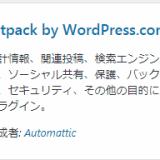 Jetpackは導入しておこう~無料で使える機能を紹介~