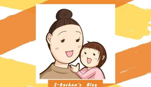 【ブログ紹介】在宅かーちゃんZ-Kachanのブログ