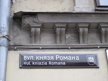 King Roman Street in L'viv, Ukraine