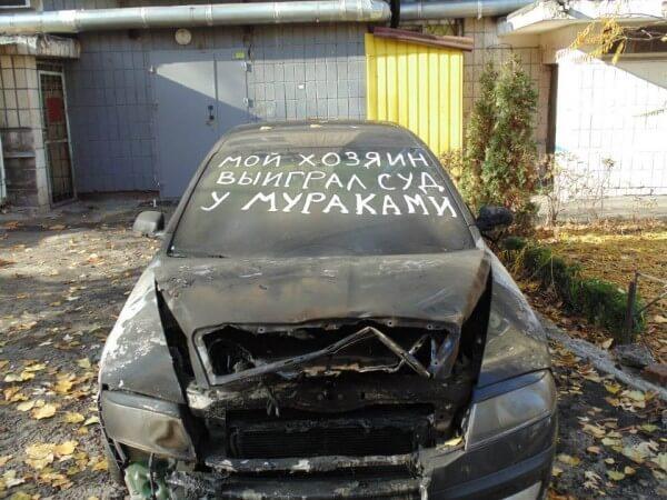 burnt-car-Murakami