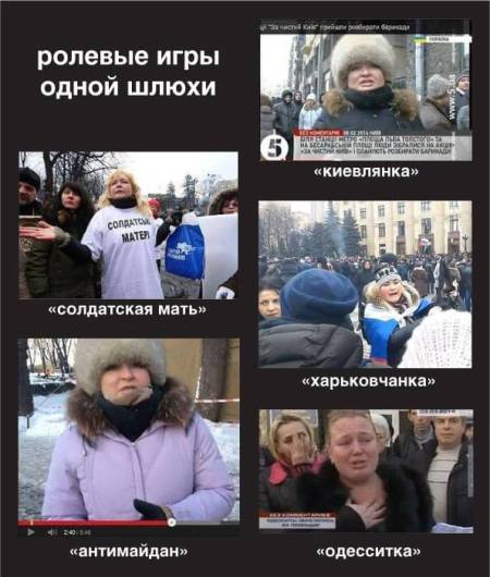anti-maidan-actress