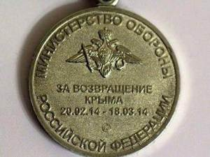 Dates-Of-Crimea-Operation