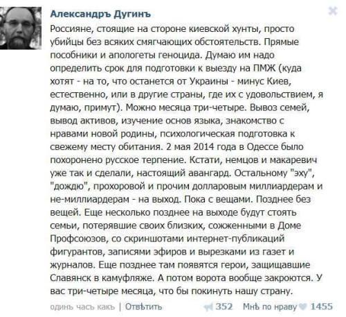 Dugin-Odesa