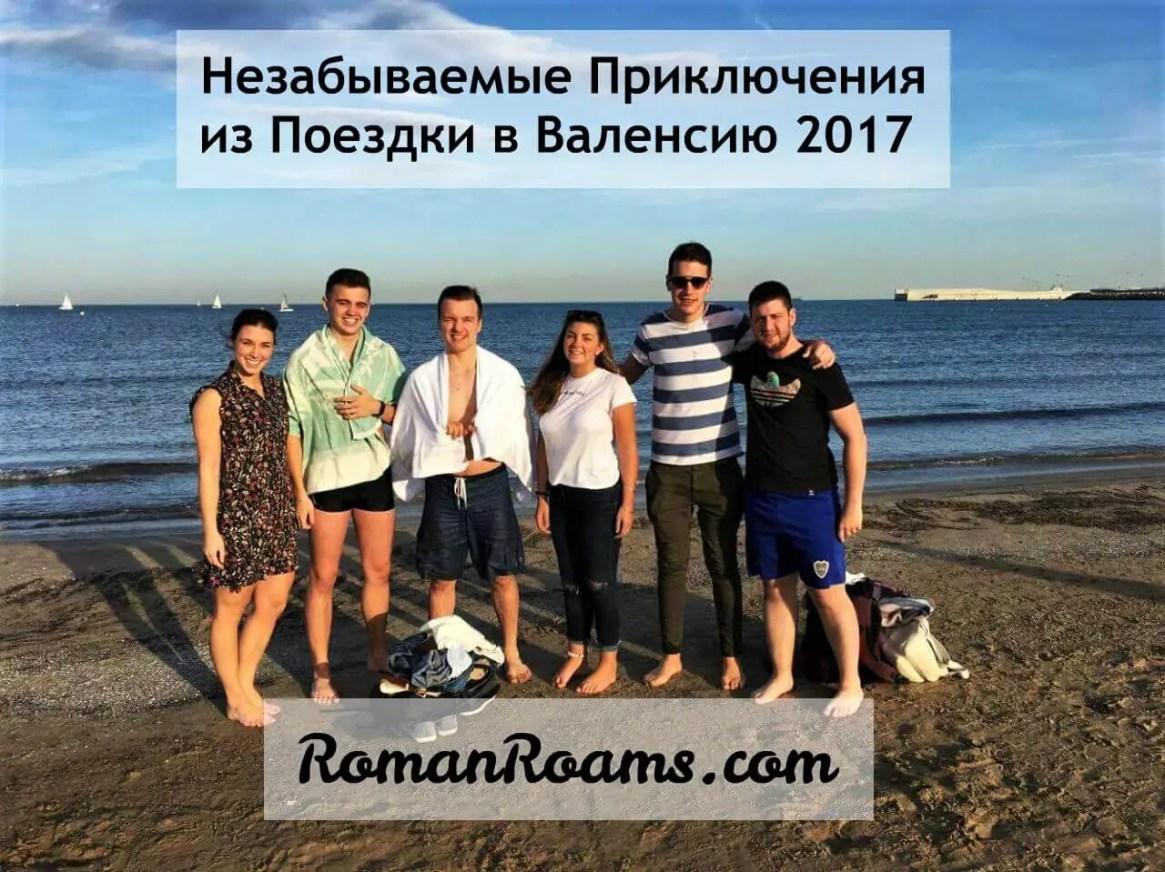 Друзья на пляже возле моря, приключения в Валенсии