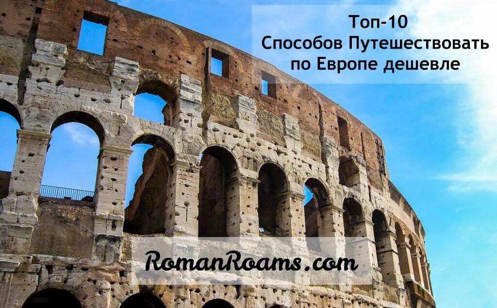 Рим, Колизей, способы и советы как путешествовать по Европе дешево