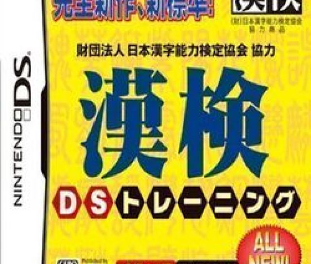 2479 Gakkou No Kaidan Ds  C2 B7 5267 Kanken Ds Training