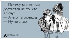 atkritka_1394060458_885