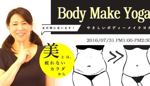 7月31日!!『ボディーメイクヨガ』 by CHIEMI